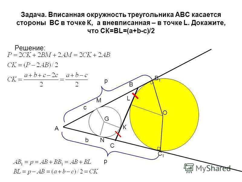 Задача. Вписанная окружность треугольника АВС касается стороны ВС в точке К, а вневписанная – в точке L. Докажите, что СК=ВL=(a+b-c)/2 Решение: В С О p p В1В1 С1С1 b c А G M N К L