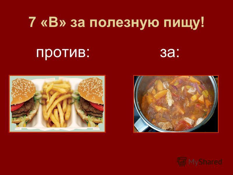 7 «В» за полезную пищу! против:за: