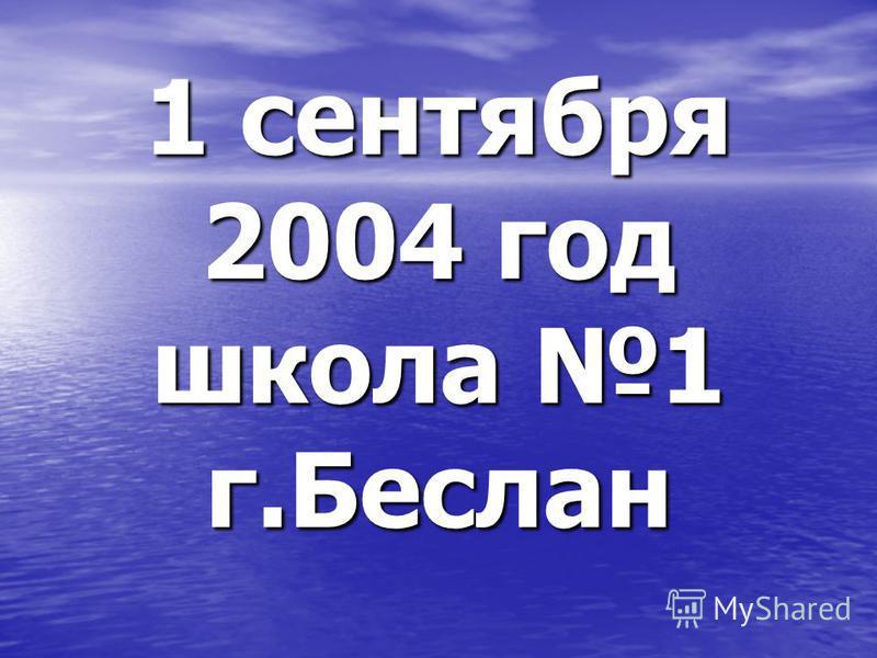 1 сентября 2004 год школа 1 г.Беслан