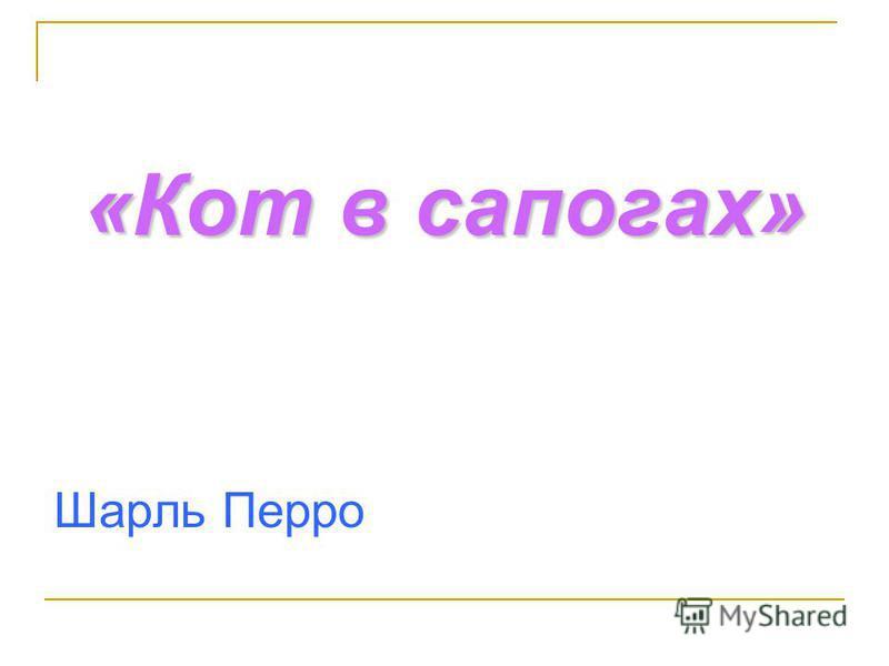 «Кот в сапогах» Шарль Перро
