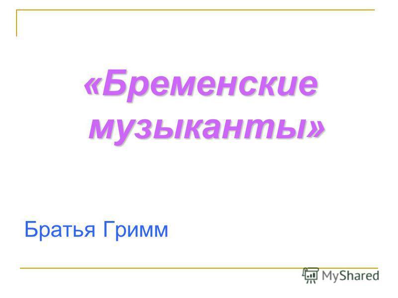 «Бременские музыканты» Братья Гримм