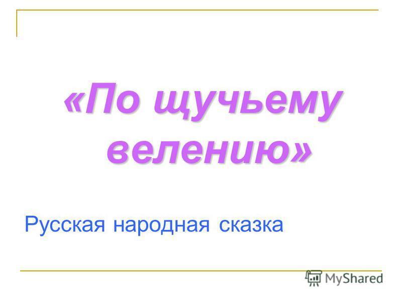 «По щучьему велению» Русская народная сказка