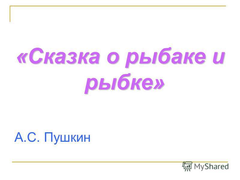 «Сказка о рыбаке и рыбке» А.С. Пушкин