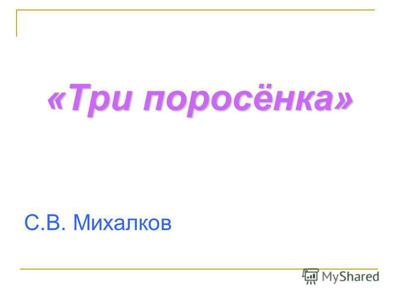 «Три поросёнка» С.В. Михалков