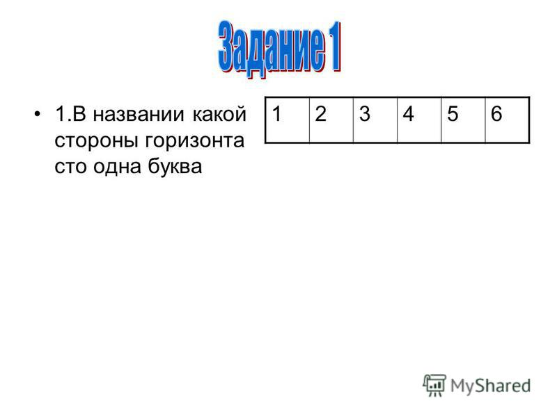 1. В названии какой стороны горизонта сто одна буква 123456