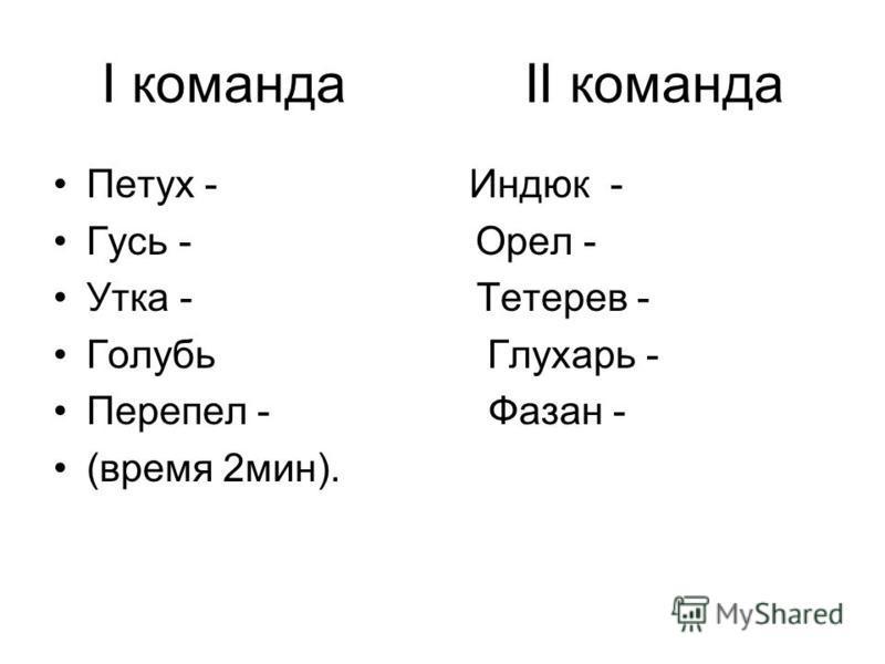 I команда II команда Петух - Индюк - Гусь - Орел - Утка - Тетерев - Голубь Глухарь - Перепел - Фазан - (время 2 мин).