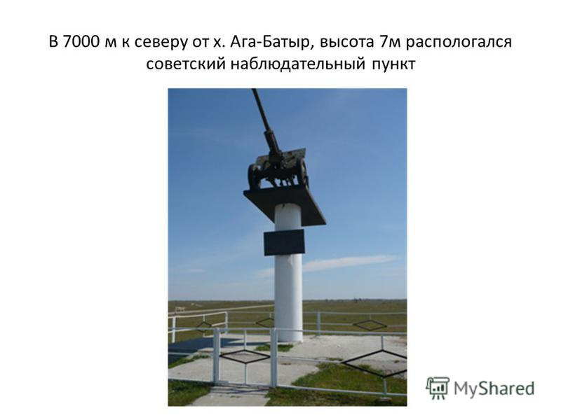 В 7000 м к северу от х. Ага-Батыр, высота 7 м располагался советский наблюдательный пункт