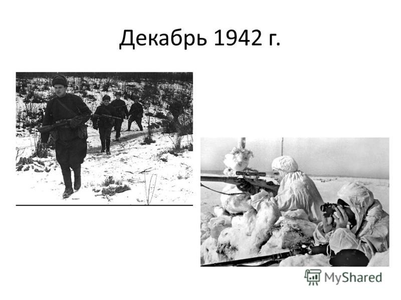 Декабрь 1942 г.