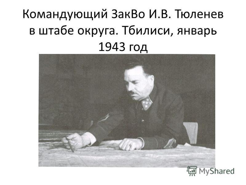 Командующий Зак Во И.В. Тюленев в штабе округа. Тбилиси, январь 1943 год