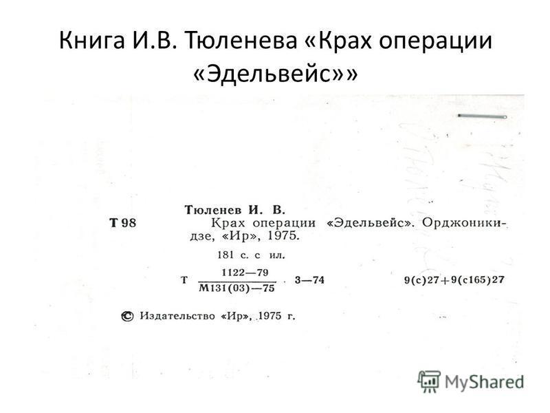 Книга И.В. Тюленева «Крах операции «Эдельвейс»»