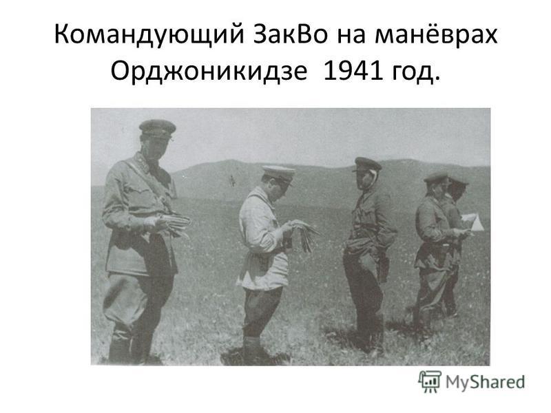 Командующий Зак Во на манёврах Орджоникидзе 1941 год.
