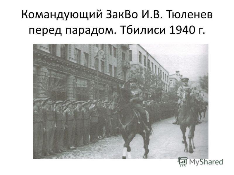Командующий Зак Во И.В. Тюленев перед парадом. Тбилиси 1940 г.