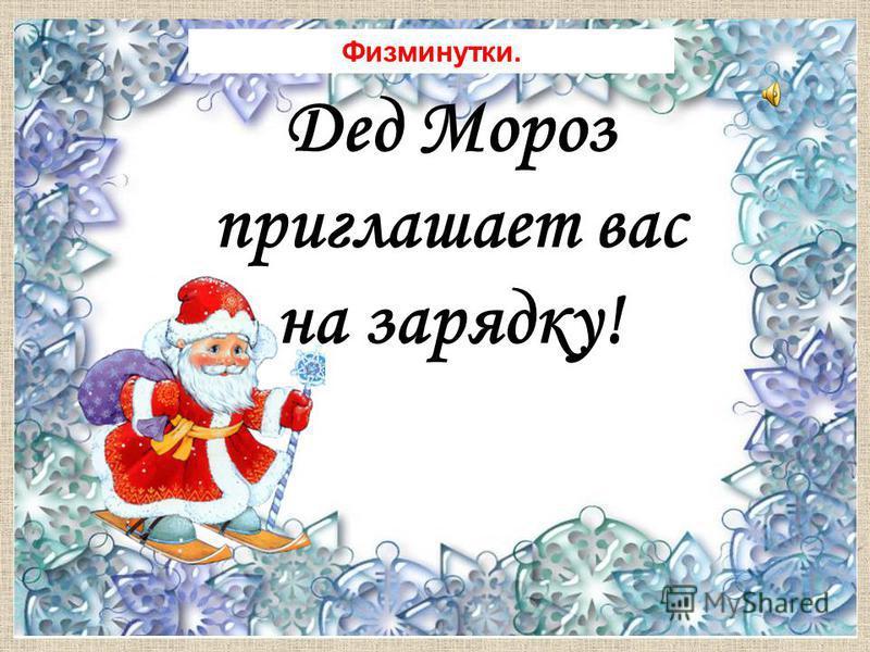 Дед Мороз приглашает вас на зарядку! Физминутки.