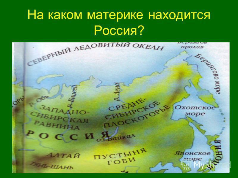 На каком материке находится Россия?