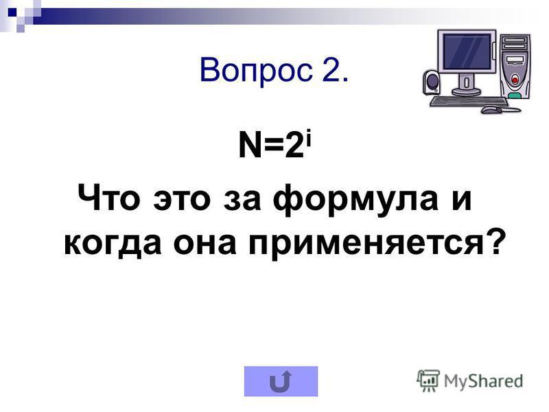 N=2 i Что это за формула и когда она применяется? Вопрос 2.