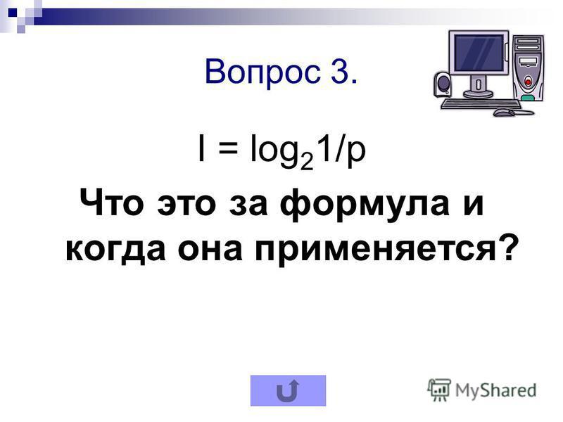 I = log 2 1/p Что это за формула и когда она применяется? Вопрос 3.