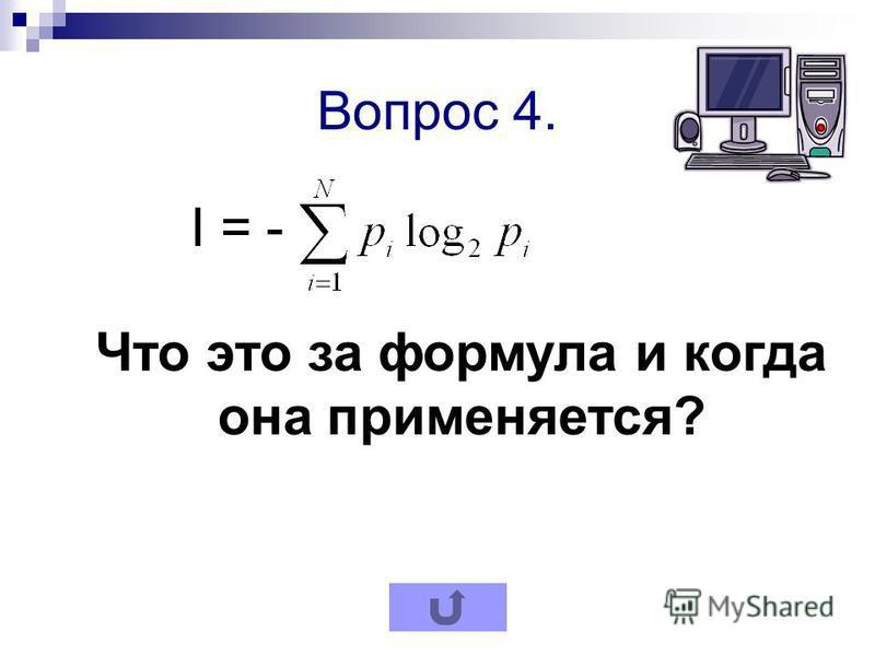 Вопрос 4. I = - Что это за формула и когда она применяется?