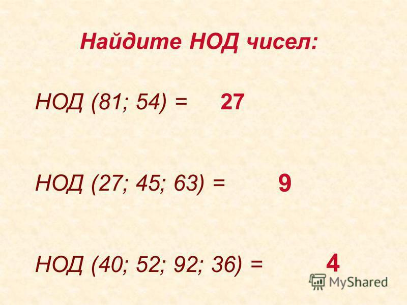 Алгоритм 2 нахождения НОД: разложить числа на простые множители; выделить одинаковые простые множители; перемножить эти простые множители.