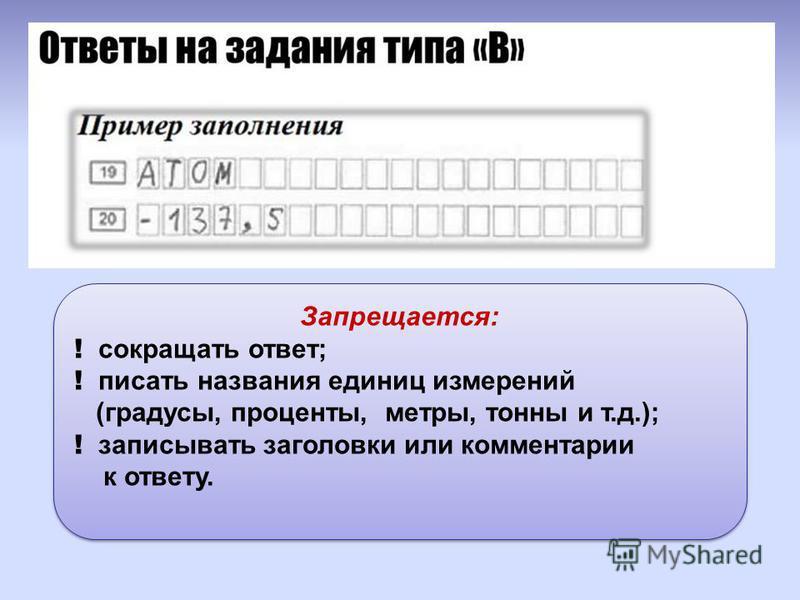 Запрещается: ! сокращать ответ; ! писать названия единиц измерений (градусы, проценты, метры, тонны и т.д.); ! записывать заголовки или комментарии к ответу. Запрещается: ! сокращать ответ; ! писать названия единиц измерений (градусы, проценты, метры