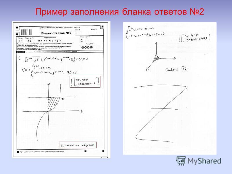 Пример заполнения бланка ответов 2
