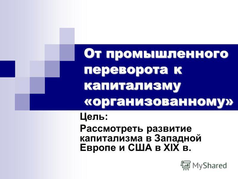 Промышленный Переворот В России Учебник По Истории