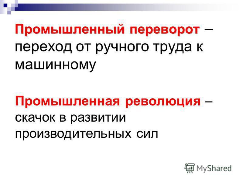 Промышленный Переворот В России Учебник По Истории 8 Класс