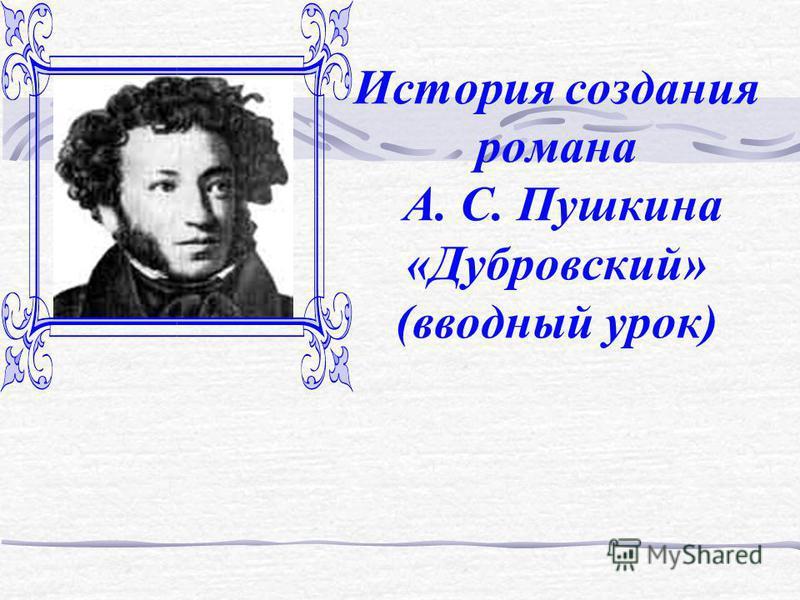 История создания романа А. С. Пушкина «Дубровский» (вводный урок)
