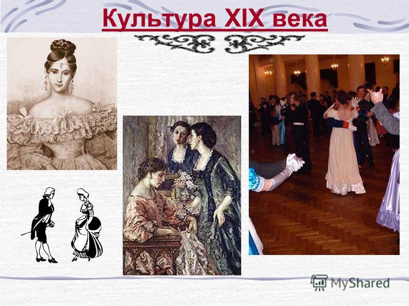 Культура XIX века