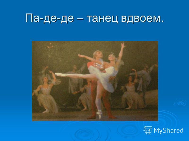 Па-де-де – танец вдвоем.