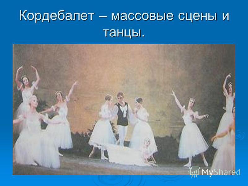 Кордебалет – массовые сцены и танцы.