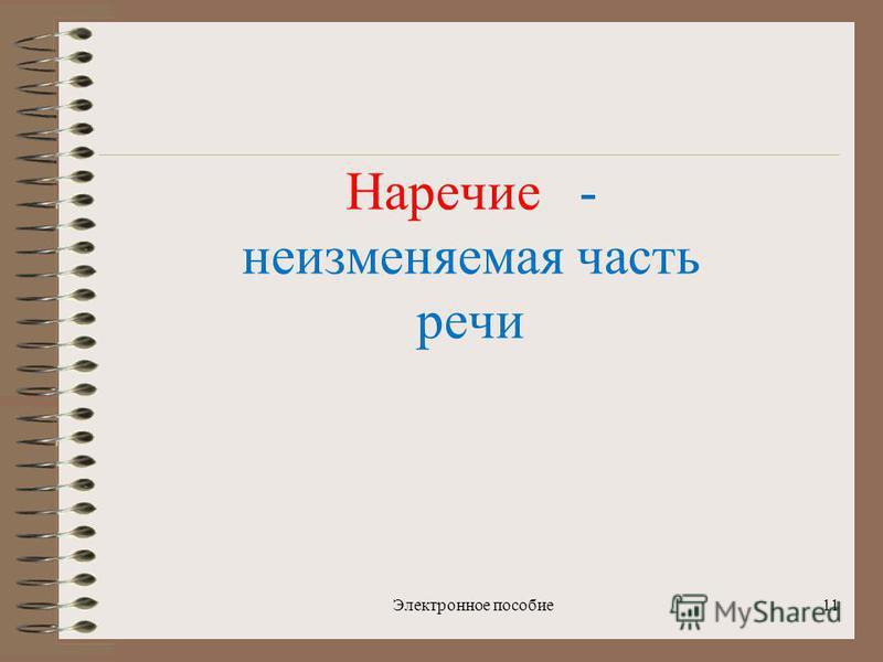 Наречие - неизменяемая часть речи Электронное пособие 11