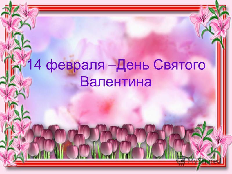 14 февраля –День Святого Валентина