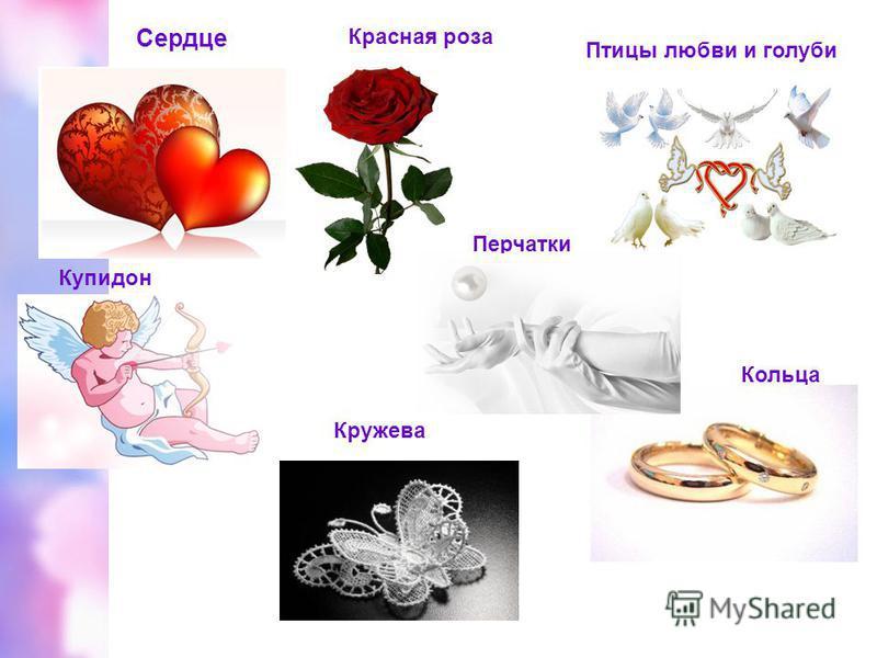 Сердце Купидон Красная роза Птицы любви и голуби Кольца Перчатки Кружева