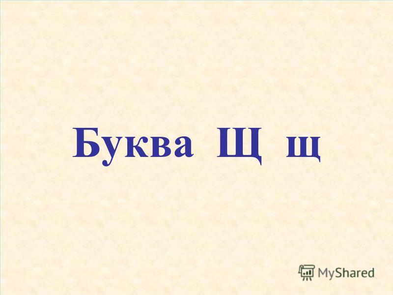 Буква Щ щ