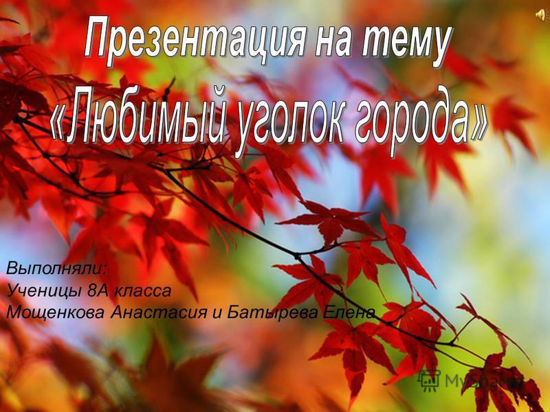 Выполняли: Ученицы 8А класса Мощенкова Анастасия и Батырева Елена