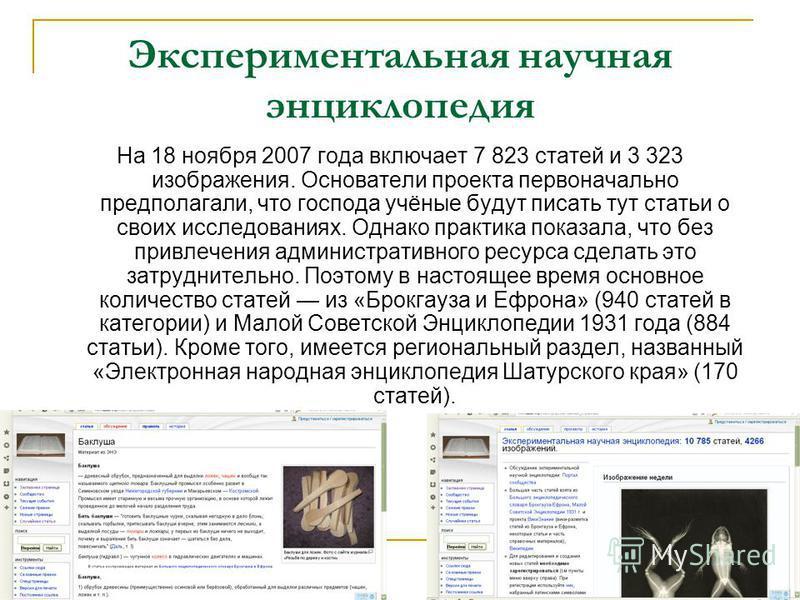 Экспериментальная научная энциклопедия На 18 ноября 2007 года включает 7 823 статей и 3 323 изображения. Основатели проекта первоначально предполагали, что господа учёные будут писать тут статьи о своих исследованиях. Однако практика показала, что бе