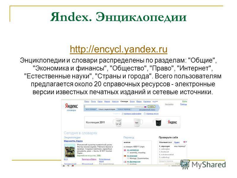 Яndex. Энциклопедии http://encycl.yandex.ru Энциклопедии и словари распределены по разделам: