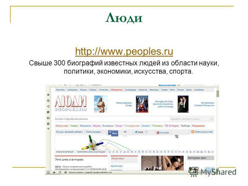Люди http://www.peoples.ru Свыше 300 биографий известных людей из области науки, политики, экономики, искусства, спорта.