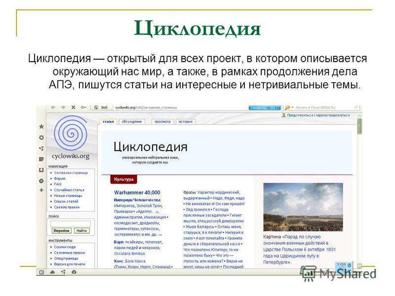 Циклопедия Циклопедия открытый для всех проект, в котором описывается окружающий нас мир, а также, в рамках продолжения дела АПЭ, пишутся статьи на интересные и нетривиальные темы.