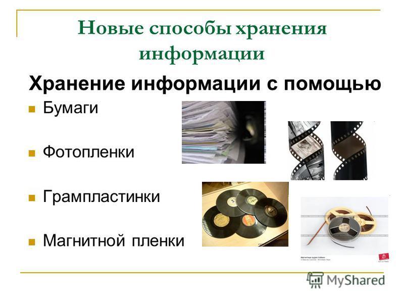 Новые способы хранения информации Хранение информации с помощью Бумаги Фотопленки Грампластинки Магнитной пленки