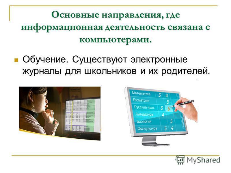 Основные направления, где информационная деятельность связана с компьютерами. Обучение. Существуют электронные журналы для школьников и их родителей.