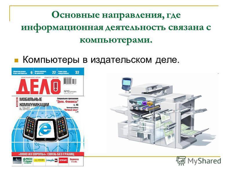 Основные направления, где информационная деятельность связана с компьютерами. Компьютеры в издательском деле.