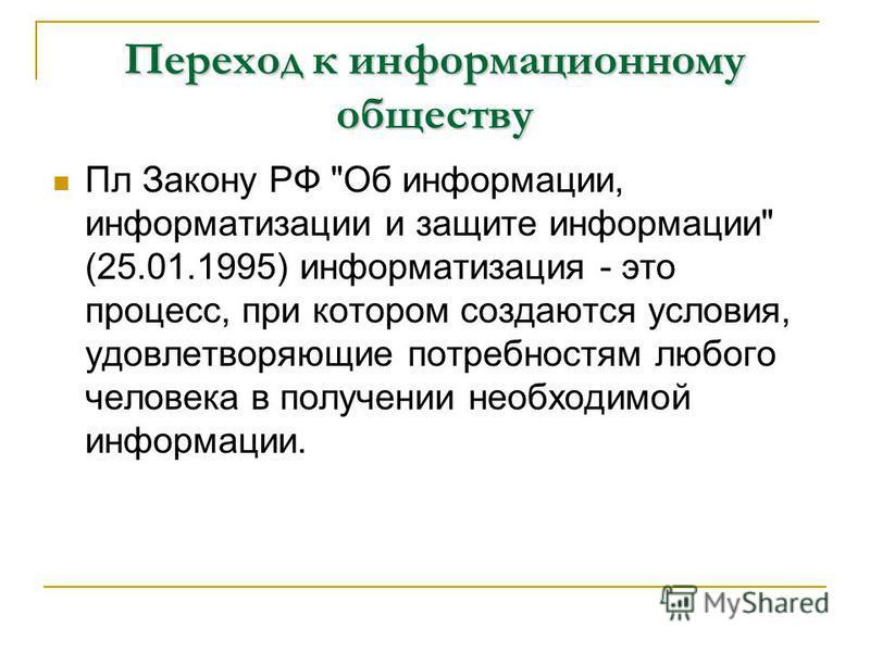 Переход к информационному обществу Пл Закону РФ