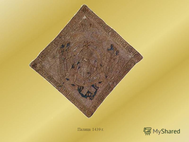 Палица 1439 г.