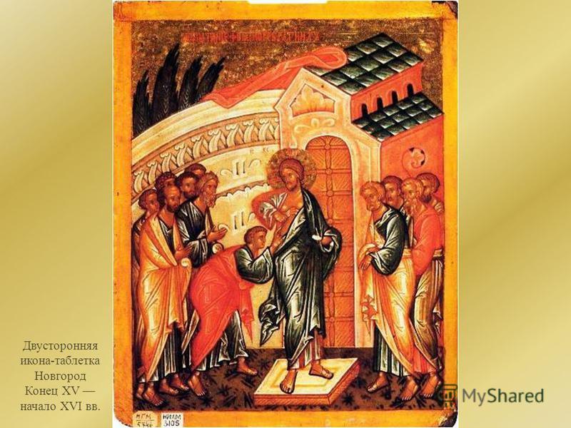 Двусторонняя икона-таблетка Новгород Конец XV начало XVI вв.