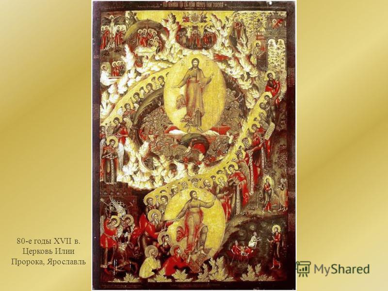 80-е годы XVII в. Церковь Илии Пророка, Ярославль