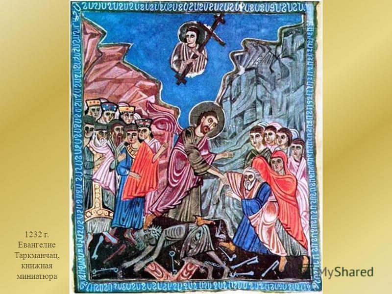 1232 г. Евангелие Таркманчац, книжная миниатюра