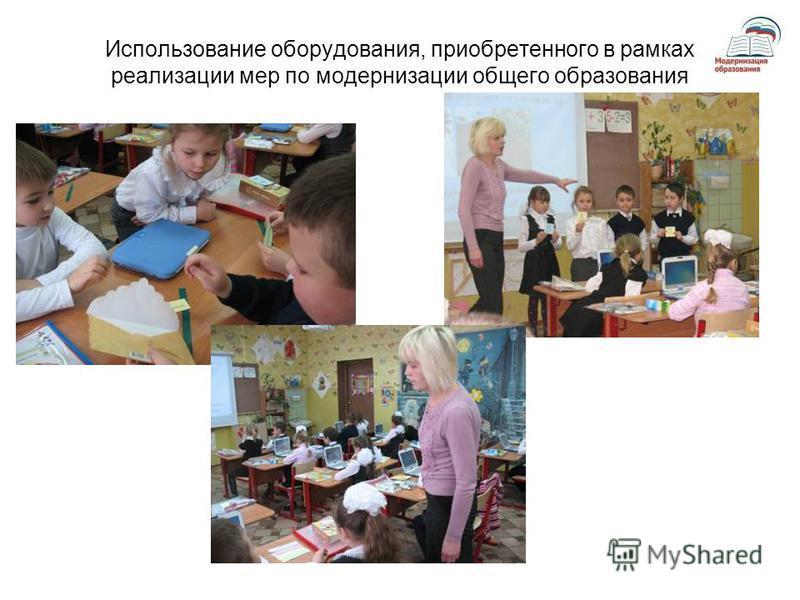 Использование оборудования, приобретенного в рамках реализации мер по модернизации общего образования
