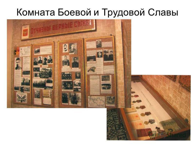 Комната Боевой и Трудовой Славы