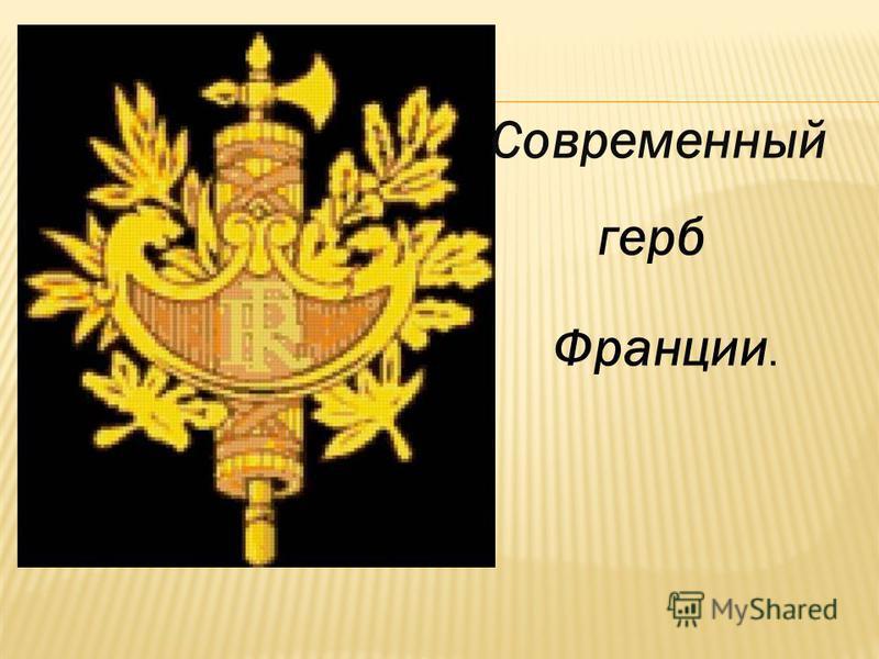 Современный Франции. герб